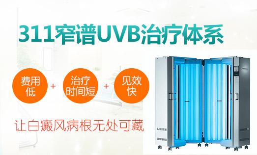 311窄谱UVB白癜风治疗体系